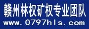 赣州律师,赣州林权矿权专业团队,赣州律师